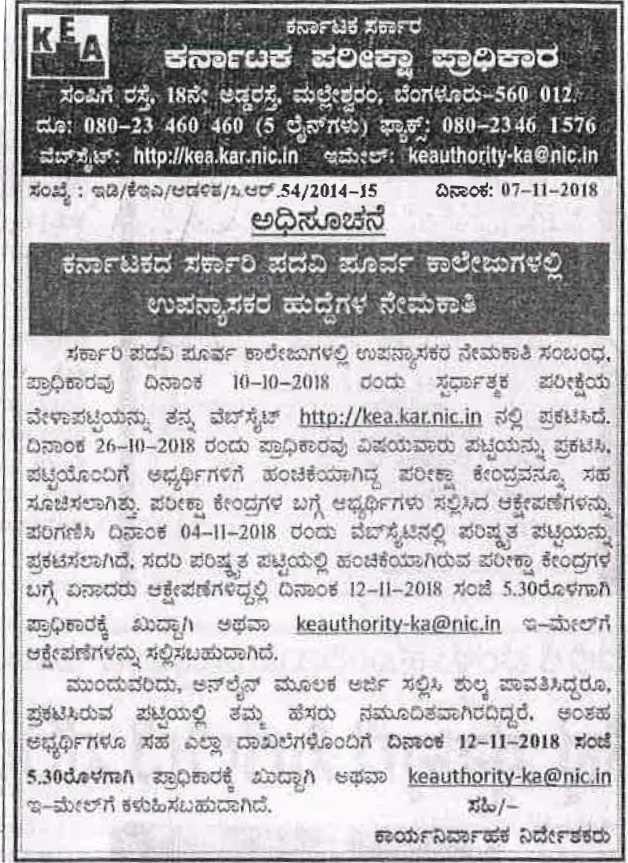 PU Lecturers Recruitment